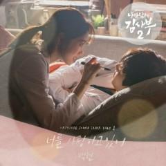 Dr. Romantic 2 OST Part.1 (Single)