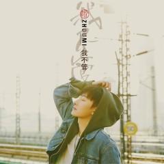 I Don't Care (Single) - ZHOUMI