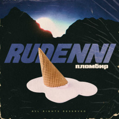Пломбир (Single) - RUDENNI