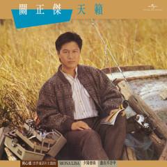 Tian Lai - Michael Kwan