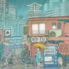 Umbrella - King Gnu