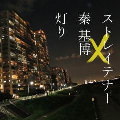 Akari - STRAIGHTENER, Motohiro Hata