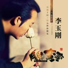 Vầng Trăng Cong Cong / 月儿弯弯 - Lý Ngọc Cương
