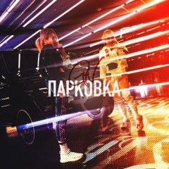 ПАРКОВКА (G.N.) (Single)