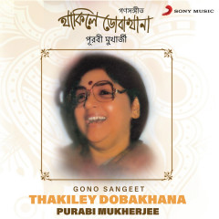 Thakiley Dobakhana (Gono Sangeet)