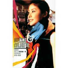 Shan Liang Mei Yi Tian Shining Xin Ge + Jing Xuan - Kelly Chen