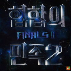 Tribe of Hiphop2 FINAL II