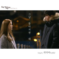 Our Gab-Soon OST Part.11 - Lydia