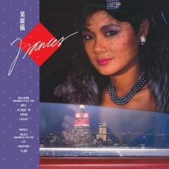 Ye Li Yi ( Cheng Bai Bu Bi Li Hui ) - Frances Yip