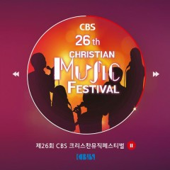26th CBS Christian Music Festival
