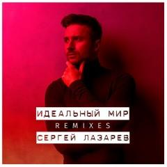 Idealniy mir (Remixes) - Sergey Lazarev