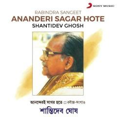 Ananderi Sagar Hote