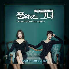 Woman of Dignity, Pt. 1 (Original Soundtrack) - Ivy