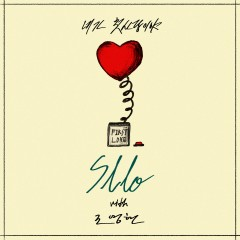 You're My First Love (with Jo Young Hyun) - Sllo, Jo Young Hyun