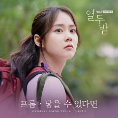 12 Nights OST Part.3 - Fromm