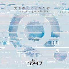 Aio Oshietekureta Kimie (White Night Edition)