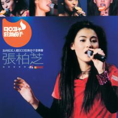 Jia Zhou Hong Hong Ren Guan 903 Kuang Re Fen Zi Yin Yue Hui - Pai Zhi Zhang - Pai Zhi Zhang