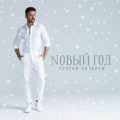 Noviy god - Sergey Lazarev