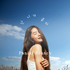 I Love You - Panini Brunch
