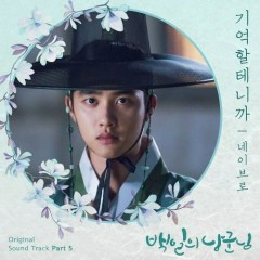 100 Days My Prince OST Part.5