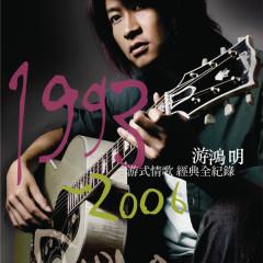 2006 The Best Chris Yu - Chris Yu