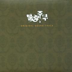 불량주부 (Original Soundtrack) - Kim Do-Hyang, Jung Hoon-Hee, Yoon Jong Shin