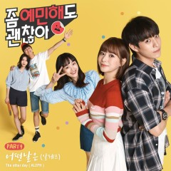 OK to Be Sensitive OST Part.4