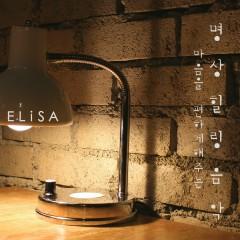 마음을 편하게 해주는 명상힐링음악 - ELISA