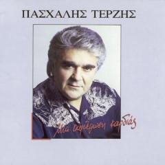 Mia Afierosi Kardias - Pashalis Terzis