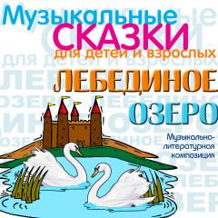 Lebedinoe ozero (Muzykal'naja skazka) - Various Artists
