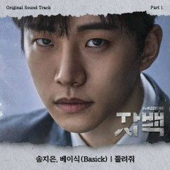 Confession OST Part.1