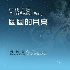 Moon Festival Song / 中秋节歌