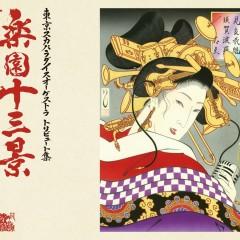 Sapphire No Hoshi - LiSA