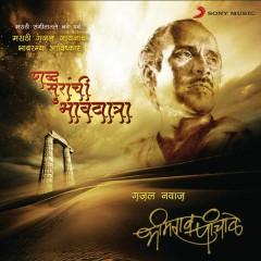 Shabd Suranchi Bhavyatra