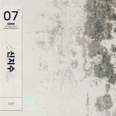 EDEN_STARDUST.07 (Single)