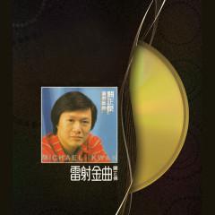 Lei She Jin Qu - Michael Kwan