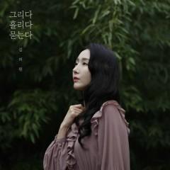 Geulida Heullida Mudneunda (Single) - Ryeowon