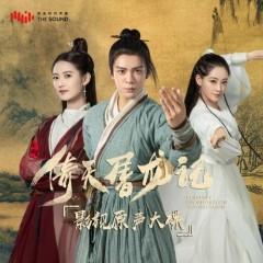 Tân Ỷ Thiên Đồ Long Ký OST / 倚天屠龙记 电视剧影视原声大碟 - Various Artists