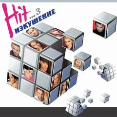 Hit Izkushenie Vol.3 - Various Artists