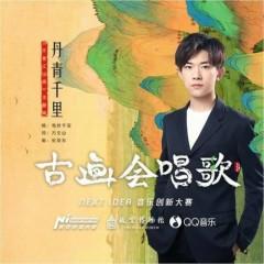 Thiên Lý Đan Thanh / 丹青千里 - Dịch Dương Thiên Tỷ (TFBoys)