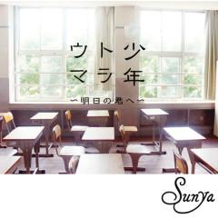 Syonen Torauma - Ashita no Kimie - Sunya