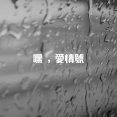 Destiny For Love - Jun Xu