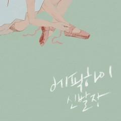 SHOEBOX - Epik High