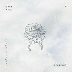First Winter (Single) - Sung Si Kyung, IU