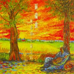 Qu Rui Qiang Ji Pin Mo Shang Gui Ren II - Albert Au