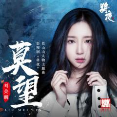 Đừng Quên / 莫望 (EP) - Lưu Mỹ Lân