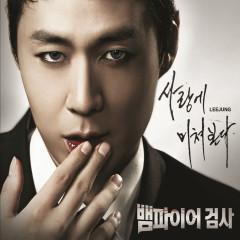 Vampire Prosecutor (Original Television Soundtrack) - Lee Jung, Joseph