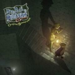 Muhyo to Roji no Mahouritsu Soudan Jimusho Original Soundtrack CD2