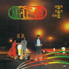 Ma Zheng Tang - Johnny Ip, Zheng Guang Huang, Wu Ma Li