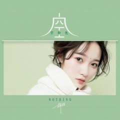 Trống Rỗng Như Không / 空空如也 (Single)